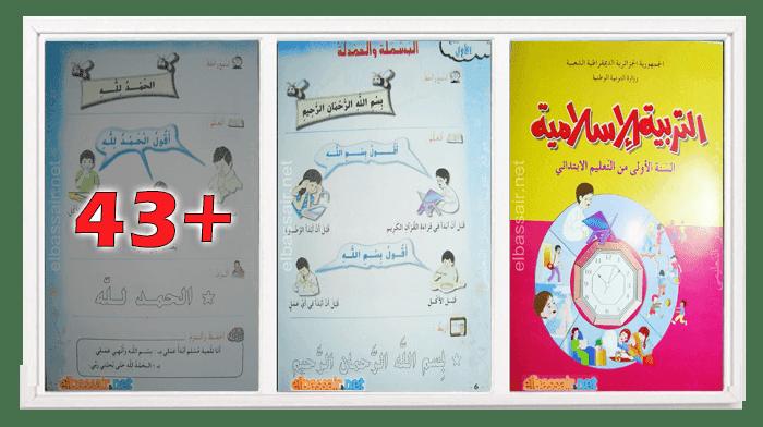 كتاب التربية الإسلامية للسنة الأولى 1 ابتدائي