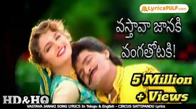 VASTAVA JANAKI SONG LYRICS In Telugu & English - CIRCUS SATTIPANDU Lyrics