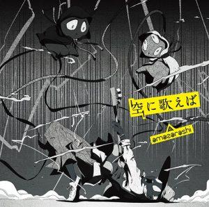 Amazarashi - Sora ni Utaeba ( Opening 2nd Boku no Hero Academia )