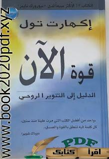 تنزيل مباشر - كتاب قوة الآن - الدليل إلى التنوير الروحي/النسخة  pdf
