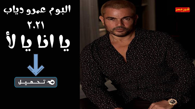 """البوم عمرو دياب """"يا انا يا لأ""""- عمرو دياب تحميل البوم يا انا يا لأ"""