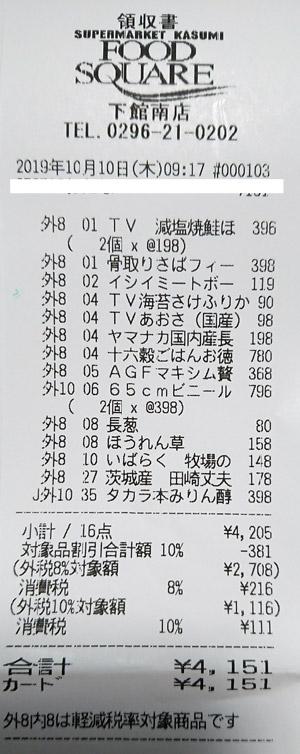 カスミ フードスクエア下館南店 2019/10/10 のレシート