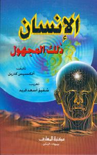 كتاب الانسان ذلك المجهول pdf