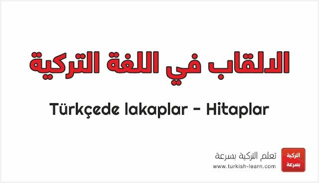 الألقاب والأسماء في اللغة التركية