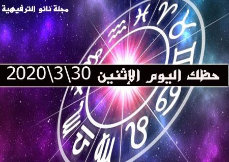 أبراج اليوم الخميس 2-4-2020 Abraj | حظك اليوم الخميس 2/4/2020 | توقعات الأبراج الخميس 2 نيسان \ ابريل 2020