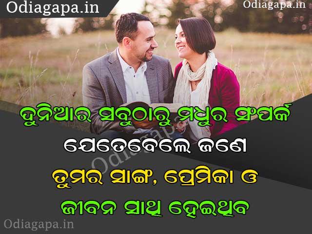 Odia Jibana Sathi Shayari