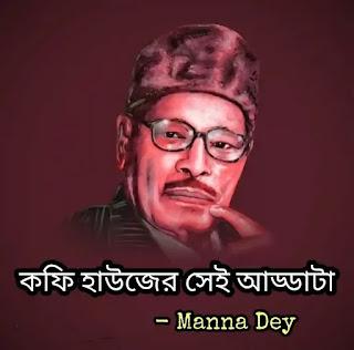 Coffe Houser Sei Addata Aaj Aar Nei Lyrics ( কফি হাইজের সেই আড্ডাটা ) Mannay Dey