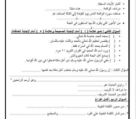 مذكرة مادة التربية الدينية