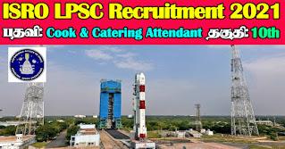 LPSC Recruitment 2021 08 Catering Attendant Posts