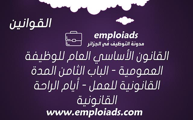 القانون الأساسي العام للوظيفة العمومية - الباب الثامن المدة القانونية للعمل - أيام الراحة القانونية