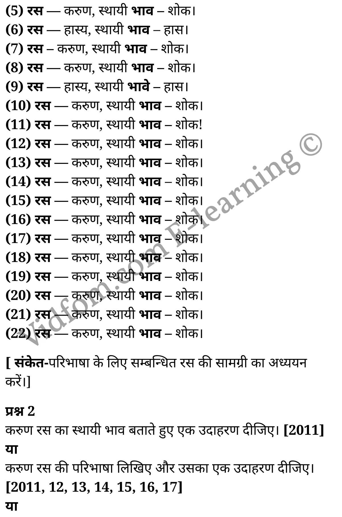 कक्षा 10 हिंदी  के नोट्स  हिंदी में एनसीईआरटी समाधान,    कक्षा 10 रस,  कक्षा 10 रस  के नोट्स हिंदी में,  कक्षा 10 रस प्रश्न उत्तर,  कक्षा 10 रस के नोट्स,  10 कक्षा रस  हिंदी में, कक्षा 10 रस  हिंदी में,  कक्षा 10 रस  महत्वपूर्ण प्रश्न हिंदी में, कक्षा 10 हिंदी के नोट्स  हिंदी में, रस हिंदी में कक्षा 10 नोट्स pdf,    रस हिंदी में  कक्षा 10 नोट्स 2021 ncert,   रस हिंदी  कक्षा 10 pdf,   रस हिंदी में  पुस्तक,   रस हिंदी में की बुक,   रस हिंदी में  प्रश्नोत्तरी class 10 ,  10   वीं रस  पुस्तक up board,   बिहार बोर्ड 10  पुस्तक वीं रस नोट्स,    रस  कक्षा 10 नोट्स 2021 ncert,   रस  कक्षा 10 pdf,   रस  पुस्तक,   रस की बुक,   रस प्रश्नोत्तरी class 10,   10  th class 10 Hindi khand kaavya Chapter 9  book up board,   up board 10  th class 10 Hindi khand kaavya Chapter 9 notes,  class 10 Hindi,   class 10 Hindi ncert solutions in Hindi,   class 10 Hindi notes in hindi,   class 10 Hindi question answer,   class 10 Hindi notes,  class 10 Hindi class 10 Hindi khand kaavya Chapter 9 in  hindi,    class 10 Hindi important questions in  hindi,   class 10 Hindi notes in hindi,    class 10 Hindi test,  class 10 Hindi class 10 Hindi khand kaavya Chapter 9 pdf,   class 10 Hindi notes pdf,   class 10 Hindi exercise solutions,   class 10 Hindi,  class 10 Hindi notes study rankers,   class 10 Hindi notes,  class 10 Hindi notes,   class 10 Hindi  class 10  notes pdf,   class 10 Hindi class 10  notes  ncert,   class 10 Hindi class 10 pdf,   class 10 Hindi  book,  class 10 Hindi quiz class 10  ,  10  th class 10 Hindi    book up board,    up board 10  th class 10 Hindi notes,      कक्षा 10   हिंदी के नोट्स  हिंदी में, हिंदी हिंदी में कक्षा 10 नोट्स pdf,    हिंदी हिंदी में  कक्षा 10 नोट्स 2021 ncert,   हिंदी हिंदी  कक्षा 10 pdf,   हिंदी हिंदी में  पुस्तक,   हिंदी हिंदी में की बुक,   हिंदी हिंदी में  प्रश्नोत्तरी class 10 ,  बिहार बोर्ड 10  पुस्तक वीं हिंदी नोट्स,    हिंदी  कक्षा 10 नोट्स 2021 ncert,   हिंदी  कक्षा 10 pdf,   हिंदी  पुस्तक,   हिंदी  प्रश्नोत्तरी class 10, कक्षा 10 हिंदी,  कक्षा 1