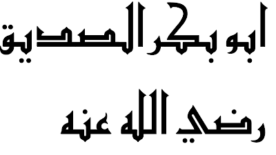 أبو بكر رضي الله عنه