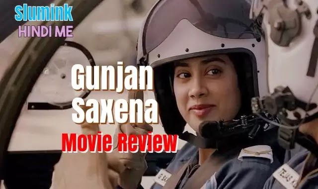Gunjan Saxena Movie से Indian Air Force हुई नाराज, Gunjan Saxena Movie Review