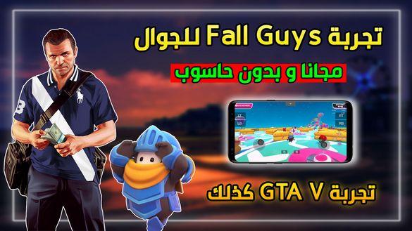 لاول مرة ! تجربة Fall Guys للجوال و GTA 5 مجانا وبدون حاسوب !! طريقة سرية جدا !