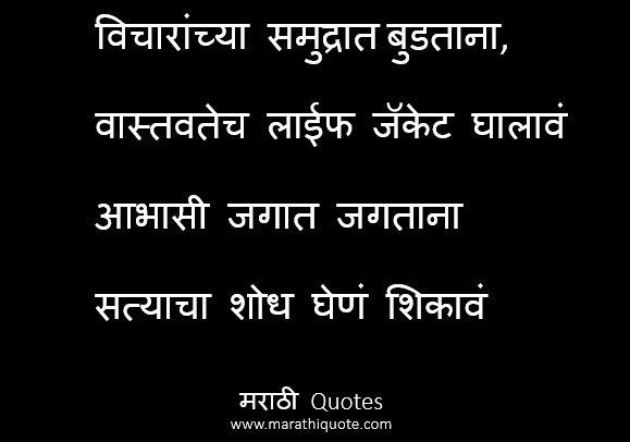 marathi quotes attitude