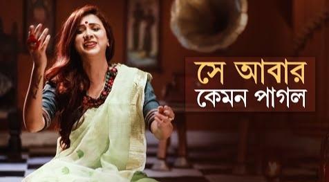 Shey Abar Kemon Pagol Lyrics (সে আবার কেমন পাগল) | Pousali Banerjee