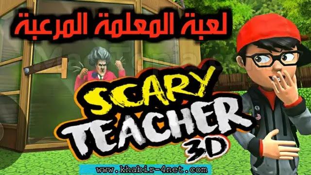 تنزيل لعبة scary teacher 3d مهكرة اخر اصدار 2021 من ميديا فاير