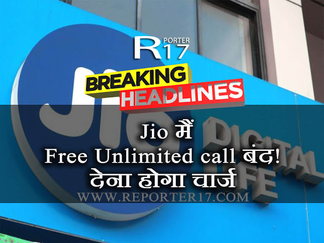 Jio New Plan 2019 Stop Unlimited Call