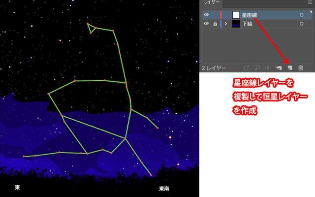 星座線から星を作るための準備