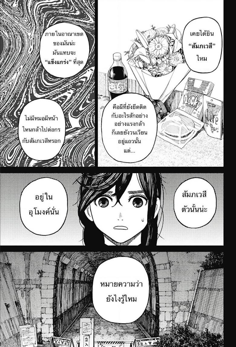 Dandadan - หน้า 28