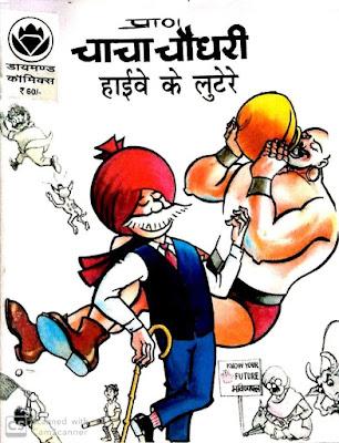 Chacha Chaudhary - Highway Ke Lootere Hindi Comic PDF Download