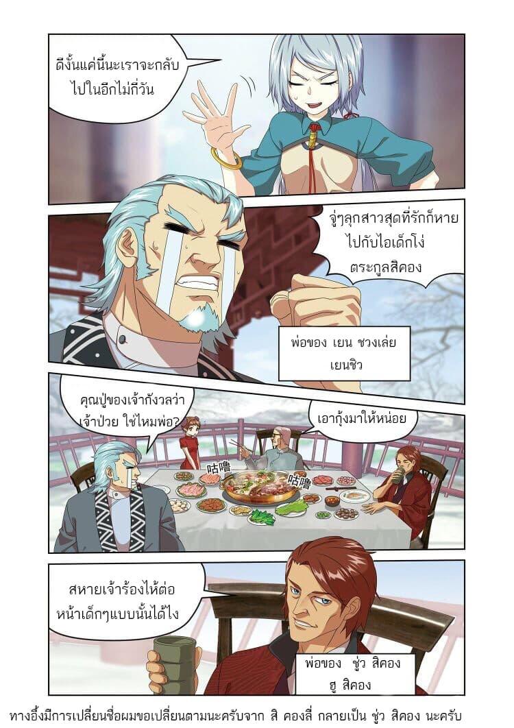 Micah - หน้า 5