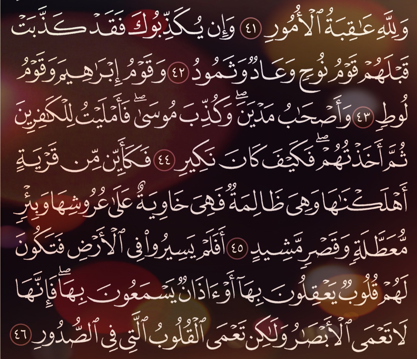 شرح وتفسير سورة الحج Surah Al Hajj ( من الآية 35 إلى الاية 47 )