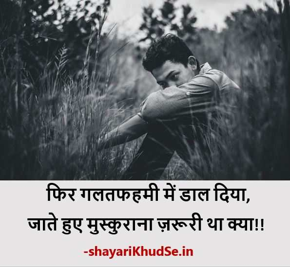 galatfehmi shayari images download, galatfehmi shayari images collection