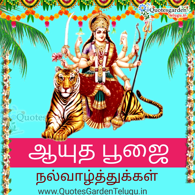 best-ayudhapuja-greetings-in-tamil-images-wishes-messages