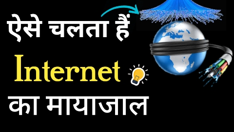 How to work Internet