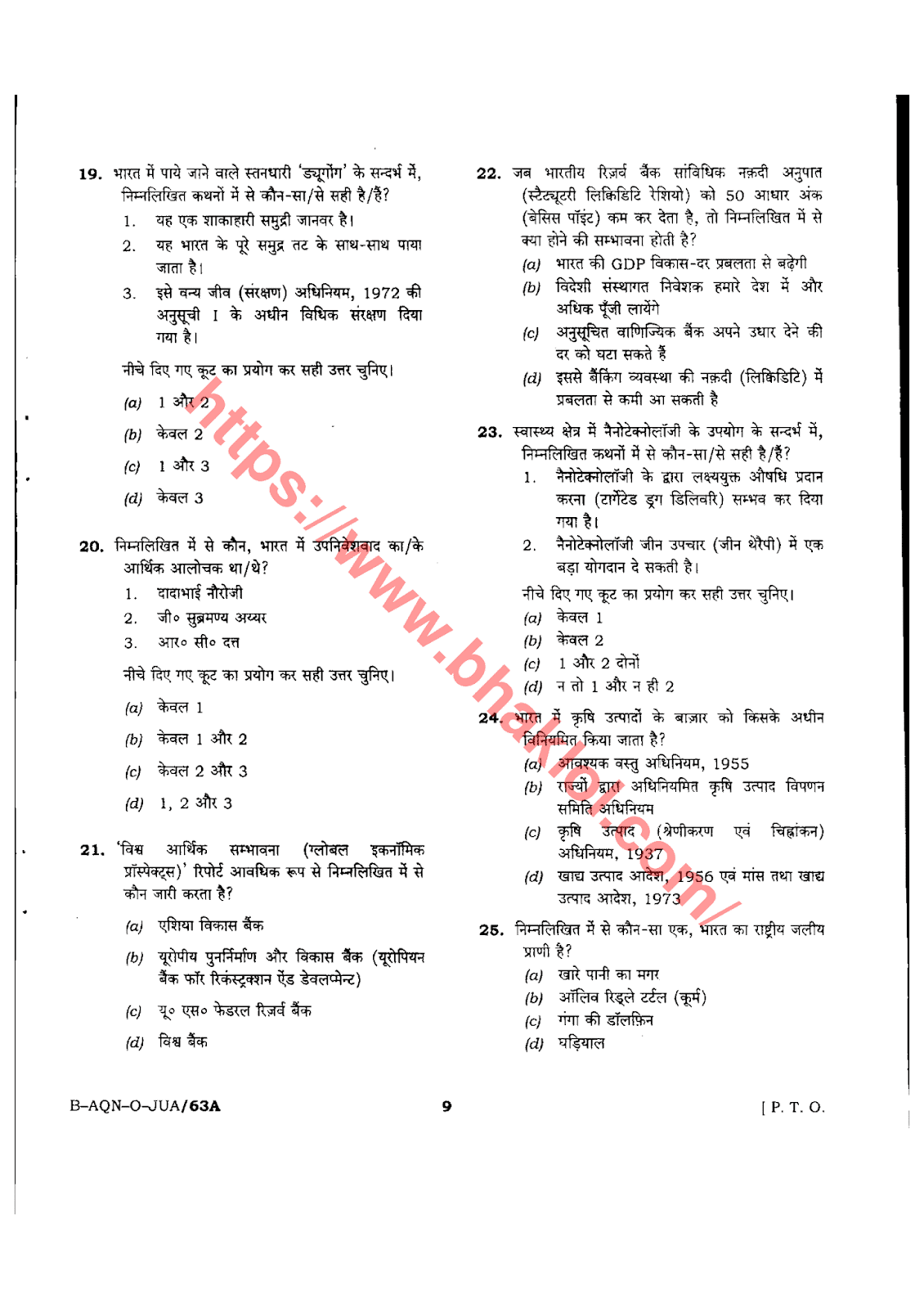 UPSC CSE(IAS) Prelims 2015 Question Paper with Answer Key