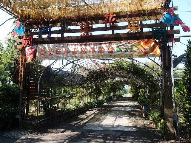 Jianmen Fruit Farm