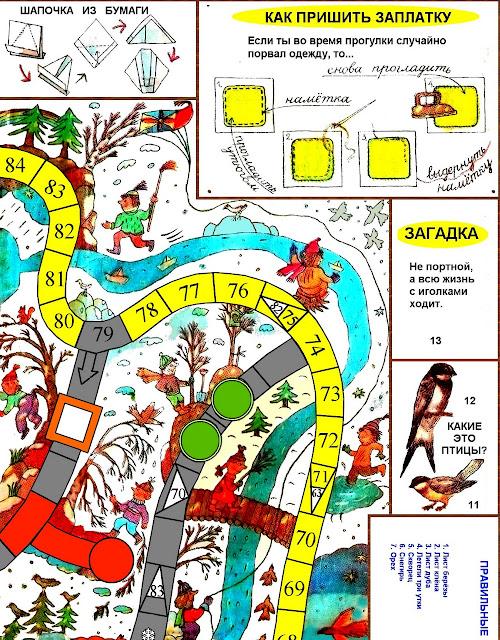 Журнал Весёлые картинки игры СССР. В путь, друзья настольная игра журнал Весёлые картинки Мария Авсюк.