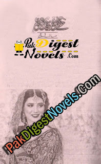 Ishqe Di Mari Mein Jhali Episode 16 By Saima Qureshi