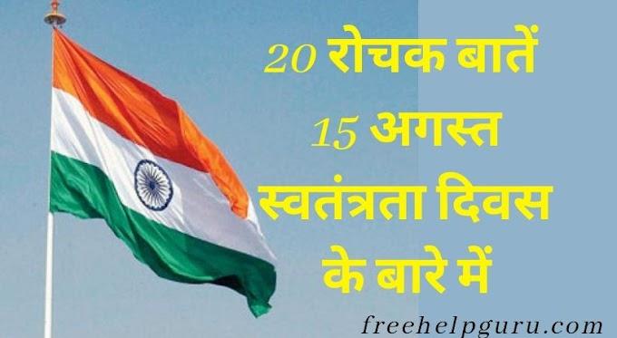 15 अगस्त स्वतंत्रता दिवस के बारे में 20 रोचक बातें शायद आप भी नही जानते
