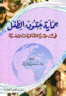 حماية حقوق الطفل في ظل الاتفاقيات الدولية - وفاء مرزوق