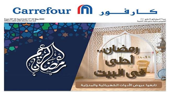عروض كارفور مصر رمضان من 29 ابريل حتى 17 مايو 2020 فروع الهايبر