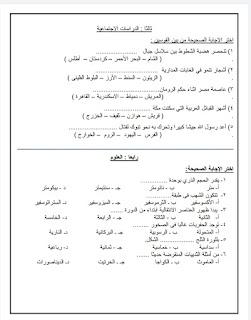 متحانات استرشادية للصف الثاني الاعدادي الترم الاول 2021