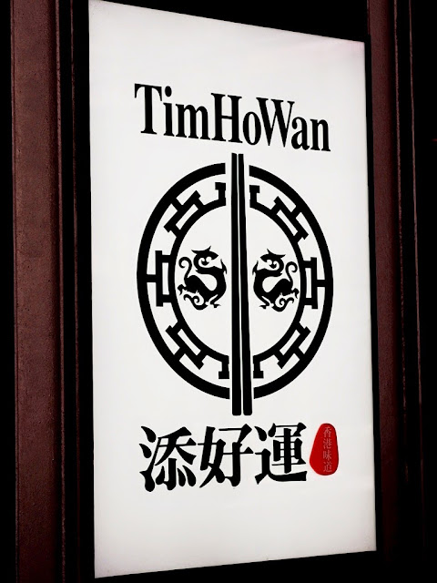 Tim Ho Wan Dim Sum Restaurant In Mid Valley & 1 Utama To Close Down In Malaysia