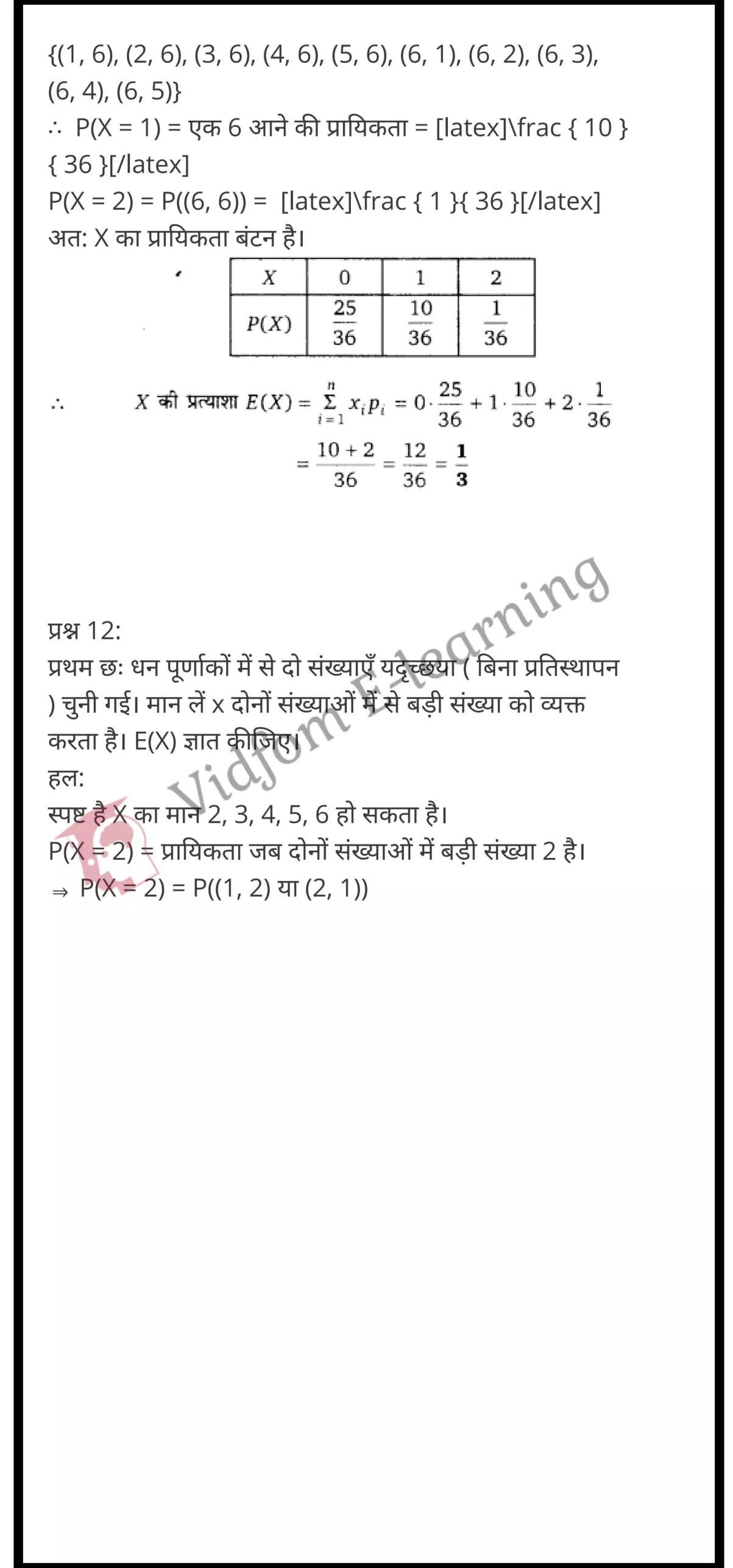 class 12 maths chapter 13 light hindi medium 34