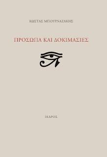 http://ikarosbooks.gr/653-prosopa-kai-dokimasies.html
