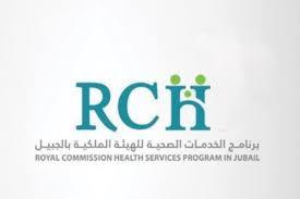 الخدمات الصحية للهيئة الملكية بالجبيل تعلن عن توفر وظائف شاغرة