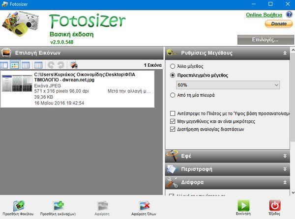 Fotosizer 3.09 - Αλλάξτε μαζικά το μέγεθος των εικόνων σας