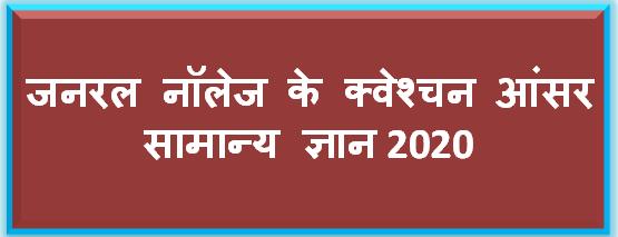Current Gk in Hindi 2020 l जनरल नॉलेज हिंदी में l सामान्य ज्ञान 2020