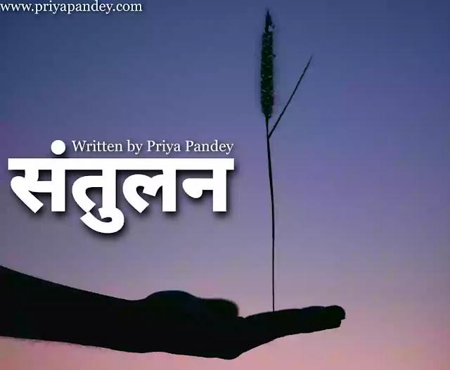 Santulan Beautiful Hindi Quotes Written By Priya Pandey