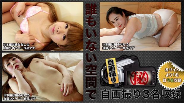 H4610 ki210612 エッチな4610 自画撮りオナニー特集