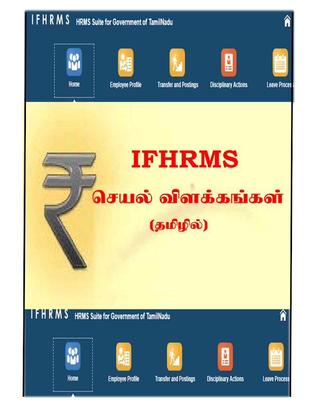 IFHRMS செயல் விளக்கங்கள் (தமிழில்)