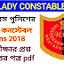 WBP Lady Constable Mains Exam 2018 Question Paper and Answer Key Pdf Download l WBP LADY CONSTABLE 2018 I WB POLICE LADY CONSTABLE MAINS PREVIOUS YEARS SOLVE PAPER I