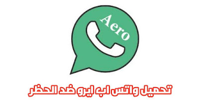 تحميل واتس اب ايرو احدث اصدار ضد الحظر - whatsapp aero v8.21