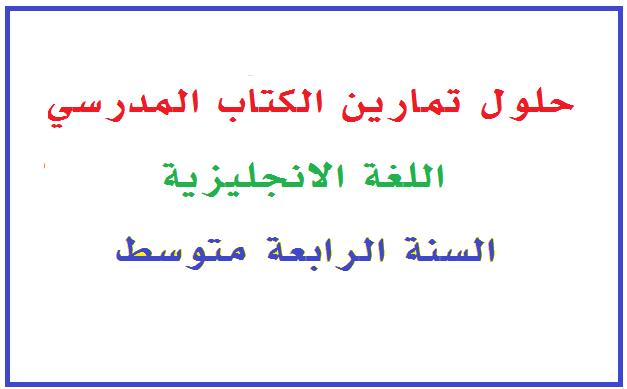 حلول تمارين الكتاب اللغة الانجليزية للسنة الرابعة  %25D8%25AD%25D9%2584%25D9%2588%25D9%2584%2B%25D8%25AA%25D9%2585%25D8%25A7%25D8%25B1%25D9%258A%25D9%2586%2B%25D8%25A7%25D9%2584%25D9%2583%25D8%25AA%25D8%25A7%25D8%25A8%2B%25D8%25A7%25D9%2584%25D9%2584%25D8%25BA%25D8%25A9%2B%25D8%25A7%25D9%2584%25D8%25A7%25D9%2586%25D8%25AC%25D9%2584%25D9%258A%25D8%25B2%25D9%258A%25D8%25A9%2B%25D9%2584%25D9%2584%25D8%25B3%25D9%2586%25D8%25A9%2B%25D8%25A7%25D9%2584%25D8%25B1%25D8%25A7%25D8%25A8%25D8%25B9%25D8%25A9%2B%25D9%2585%25D8%25AA%25D9%2588%25D8%25B3%25D8%25B7%2B%25D8%25A7%25D9%2584%25D8%25AC%25D9%258A%25D9%2584%2B%25D8%25A7%25D9%2584%25D8%25AB%25D8%25A7%25D9%2586%25D9%258A%2B-%2B%25D9%2585%25D8%25AF%25D9%2588%25D9%2586%25D8%25A9%2B%25D8%25AD%25D9%2584%25D9%2585%25D9%2586%25D8%25A7%2B%25D8%25A7%25D9%2584%25D8%25B9%25D8%25B1%25D8%25A8%25D9%258A
